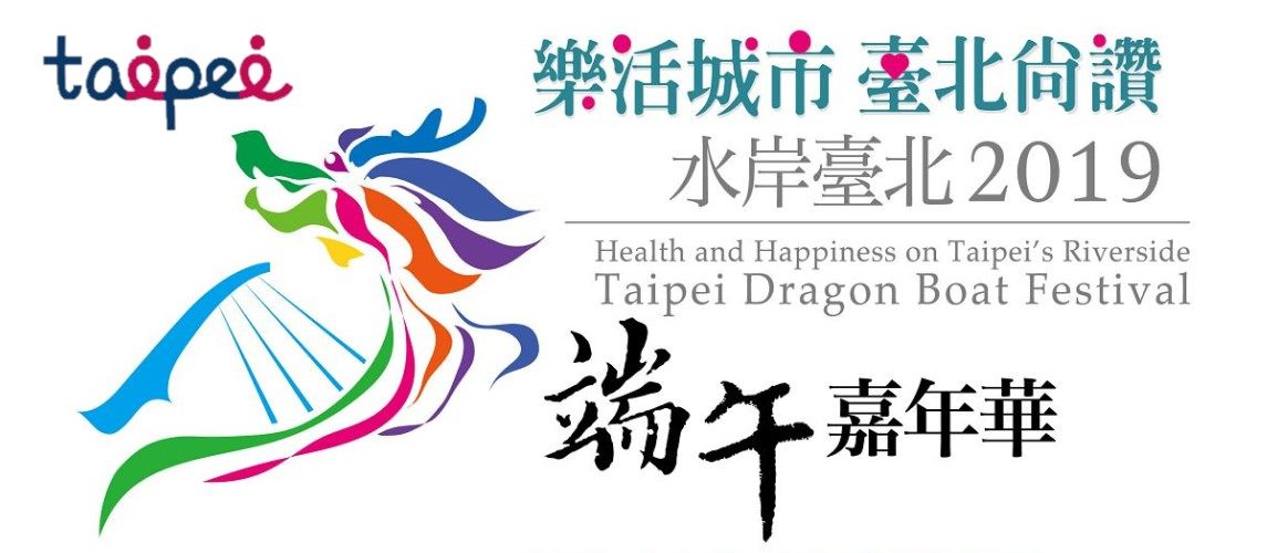 Taipei City Goverment-Features-2019 Dragon Boat Festival: Family Fun