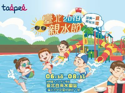 2019 Taipei Water Festival: A Cool and Wet Getaway through August 31