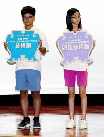 Confucius Day Commemoration Ceremony Award
