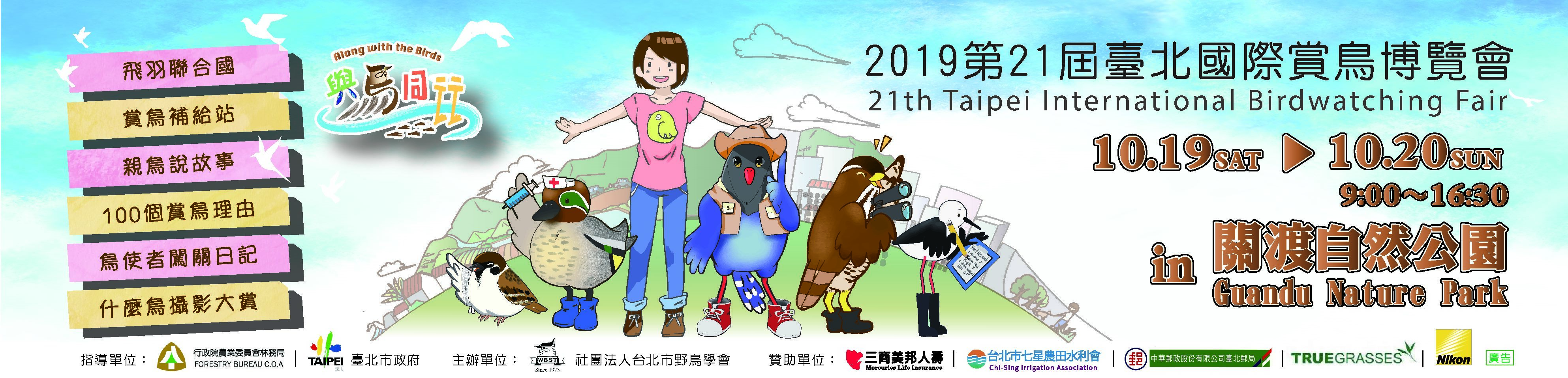 21st Taipei International Bird Watching Fair