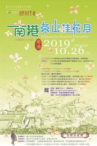 2019 Nangang Tea Mountain Osmanthus Month Event Poster