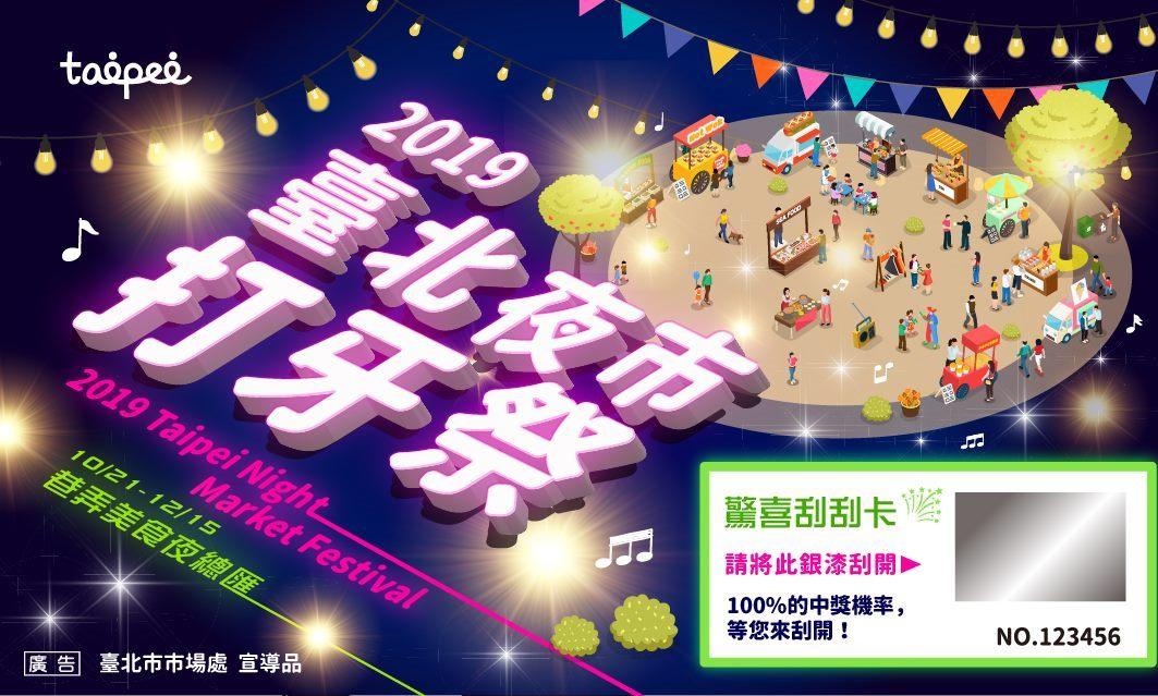 2019 Taipei Night Market Festival propaganda