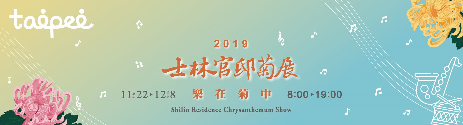 11.22-12.8 Shilin's official residence in Chrysanthemum