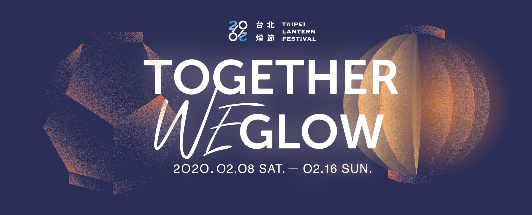 2020 Taipei International Lantern Festival