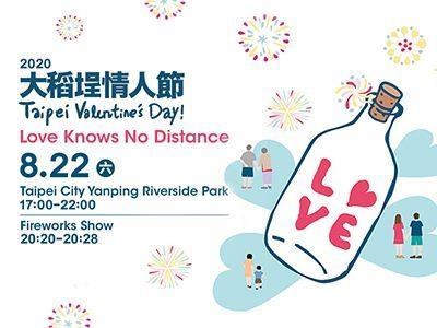 2020 Dadaocheng Valentine's Day[Open in new window]
