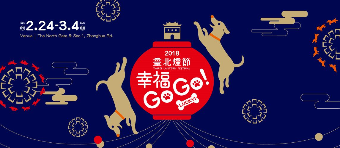 GOGO Happily! Lighting up the 2018 Taipei Lantern Festival