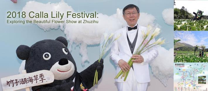 2018 Calla Lily Festival: Exploring the Beautiful Flower Show at Zhuzihu