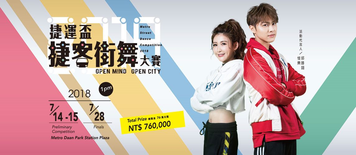 Total Prize Reaches NT$760,000! MRT Street Dance Competition Now Accepting Entries!