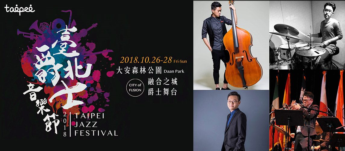 The 2018 Taipei Jazz Music Festival