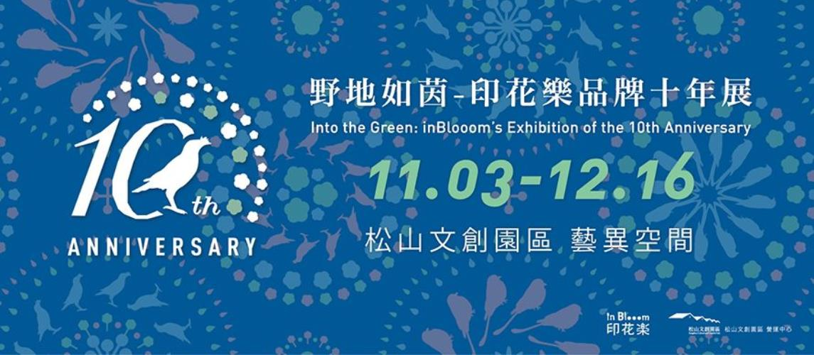 Into the Green: inBlooom's Exhibition of the 10th Anniversary[Open in new window]