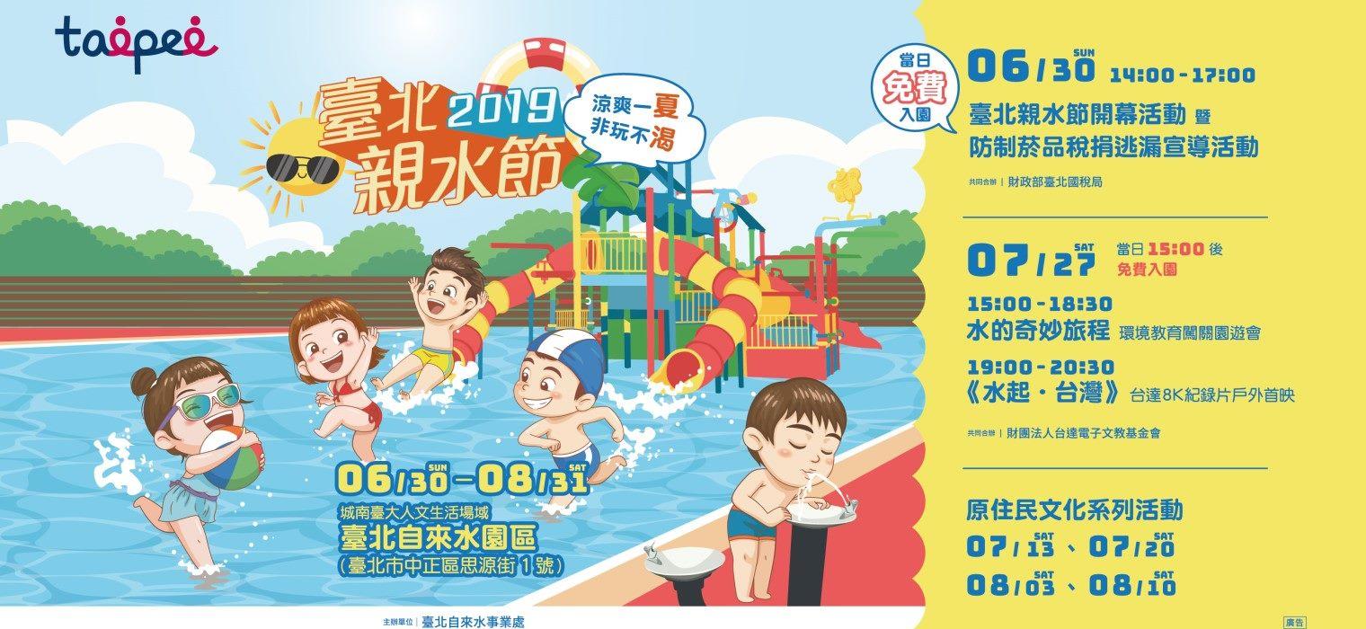 2019 Taipei Water Festival