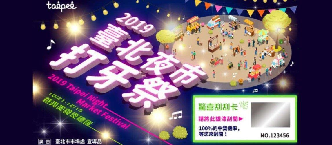 2019 Taipei Night Market Festival: Top 10 Must-have Delicacies Announced