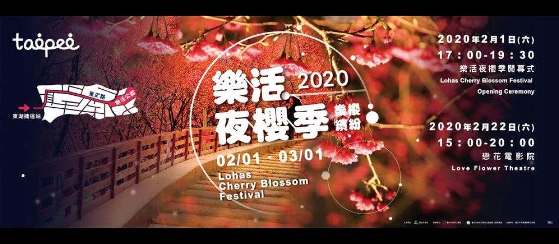 2020 Neihu LOHAS Cherry Blossom Festival