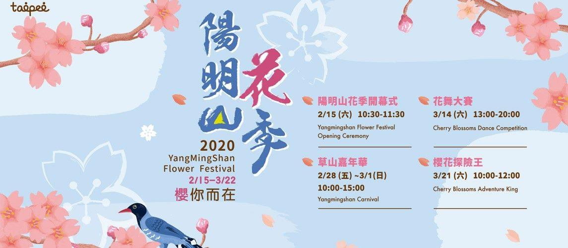 2020 Yangmingshan Flower Festival: Continuing the Floriculture Celebrations in Taipei