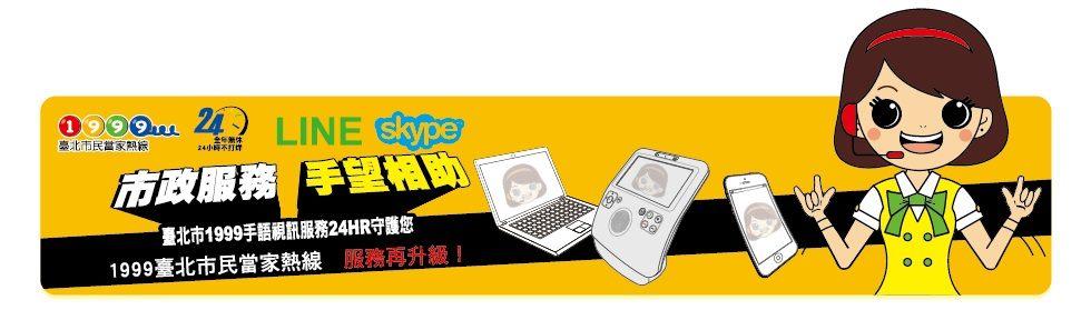1999臺北市民當家熱線SKYPE及LINE手語視訊服務說明圖[點擊後將下載banner.txt檔]