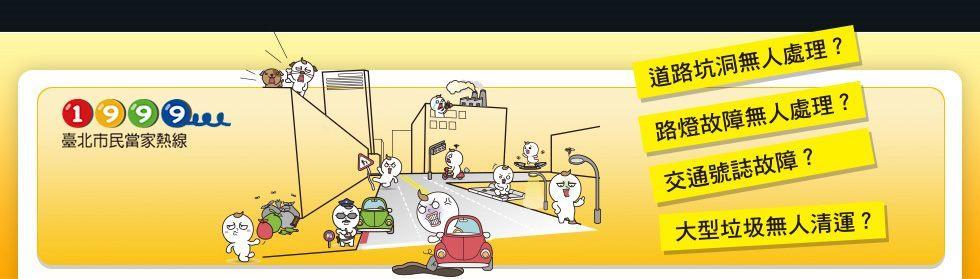 1999臺北市民當家熱線派工案件卡通圖案[點擊後將下載banner.txt檔]