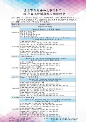 臺北市毒品防制與社安網研討會(議程)V10_02_page-0001