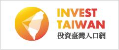 投資台灣入口網
