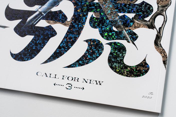 封面的「掛號」字樣,經過雷射膜加工,翻轉刊物時會呈現不同的色彩,象徵著新文化運動為臺灣歷史帶來五彩斑斕、思想狂飆、進步思潮齊放的一段黃金歲月!