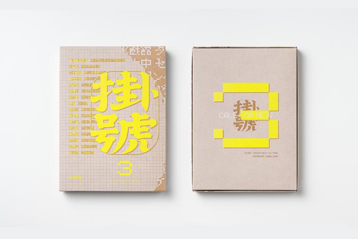 將螢光黃的配色、pixel格狀設計,疊加印上紙盒子,將整體刊物設計概念以遊戲盒呈現。(1)