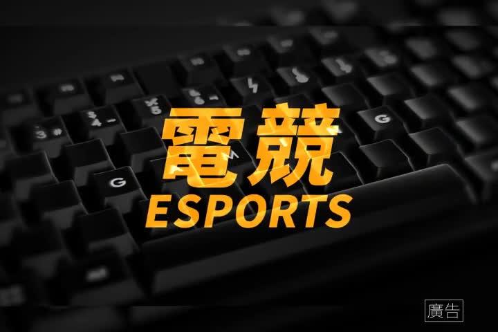 臺北市政府推動電競宣傳影片