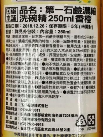 第一石鹼1-2.JPG