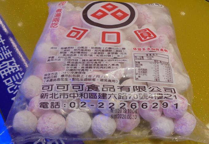 標示不合格產品-0403848-1-可口圓
