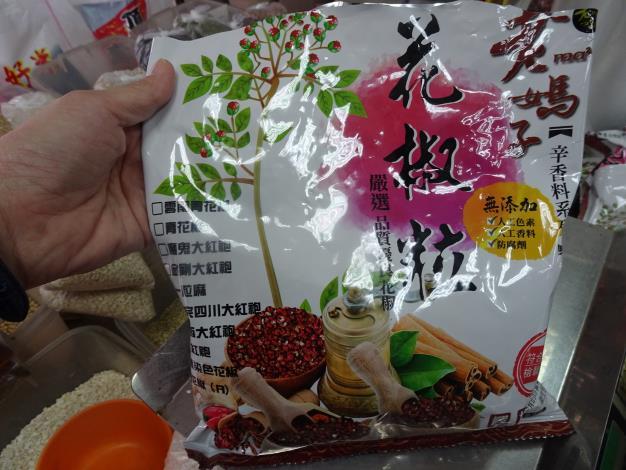 1-花椒粒.JPG