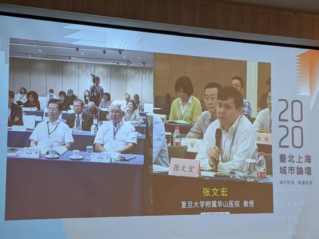 臺北市政府衛生局與上海市衛生健康委員會綜合討論與交流