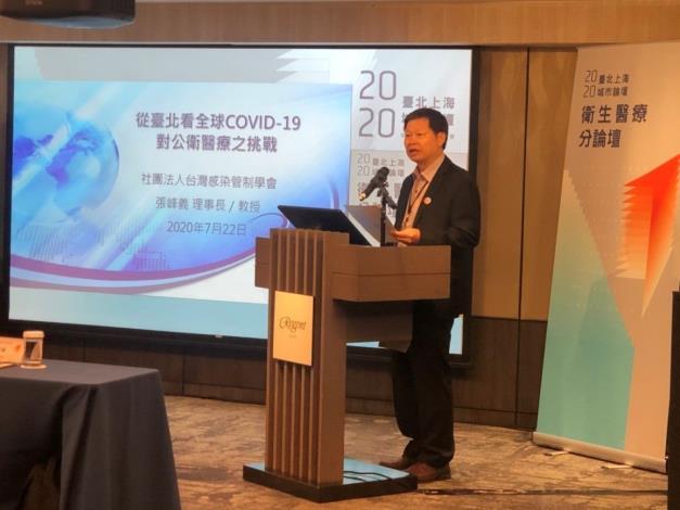 「衛生醫療分論壇」召集人張峰義理事長/教授引言及演講