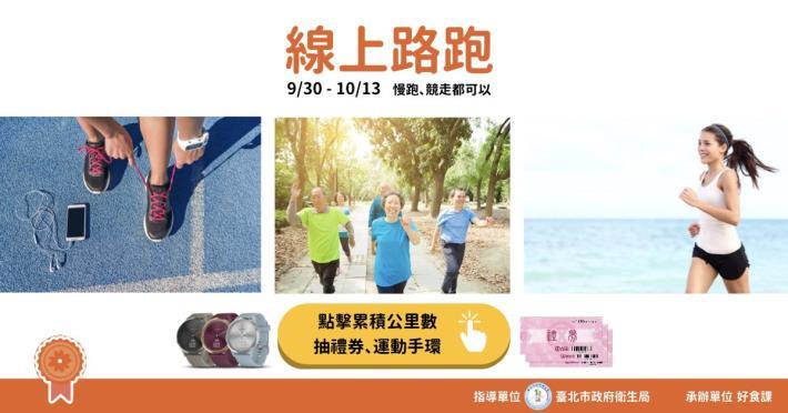 健康生活線上路跑比賽活動宣傳圖片
