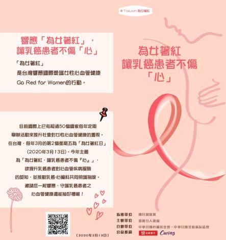 「為女著紅,讓乳癌患者不傷『心』」衛教單張-正面