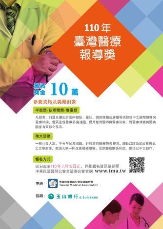 110年台灣醫療報導獎及徵文活動_海報_2021EDM