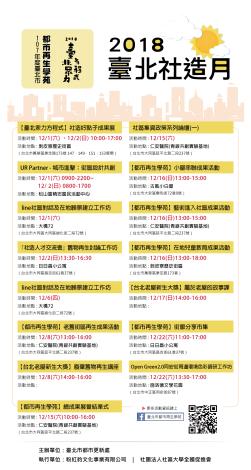 台北社造月活動表[開啟新連結]