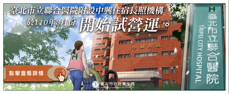 聯醫中興院區 臺北市立聯合醫院附設中興住宿長照機構將於110年3月份開始試營運
