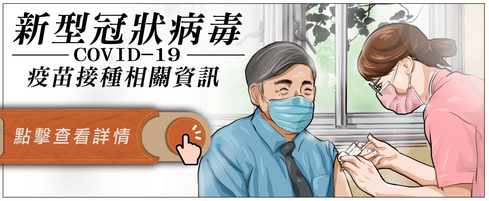 新冠肺炎(COVID-19)公費疫苗接種專區
