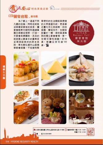 2016年美食手冊優級店家介紹