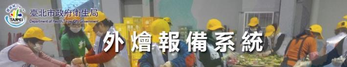 臺北市業者辦理大型外燴活動報備系統