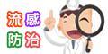 流感防治[開啟新連結]