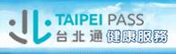 台北通健康服務