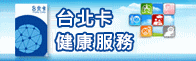 台北卡健康服務[開啟新連結]