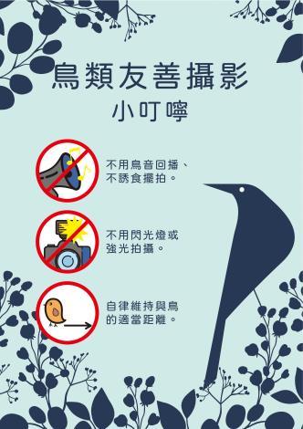 鳥類友善攝影小叮嚀2