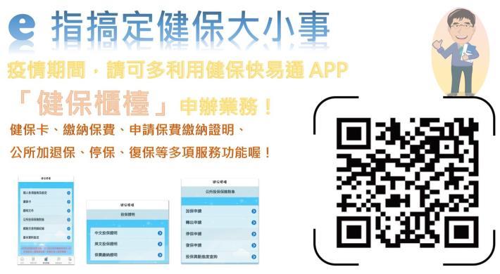 健保快易通app線上申辦業務
