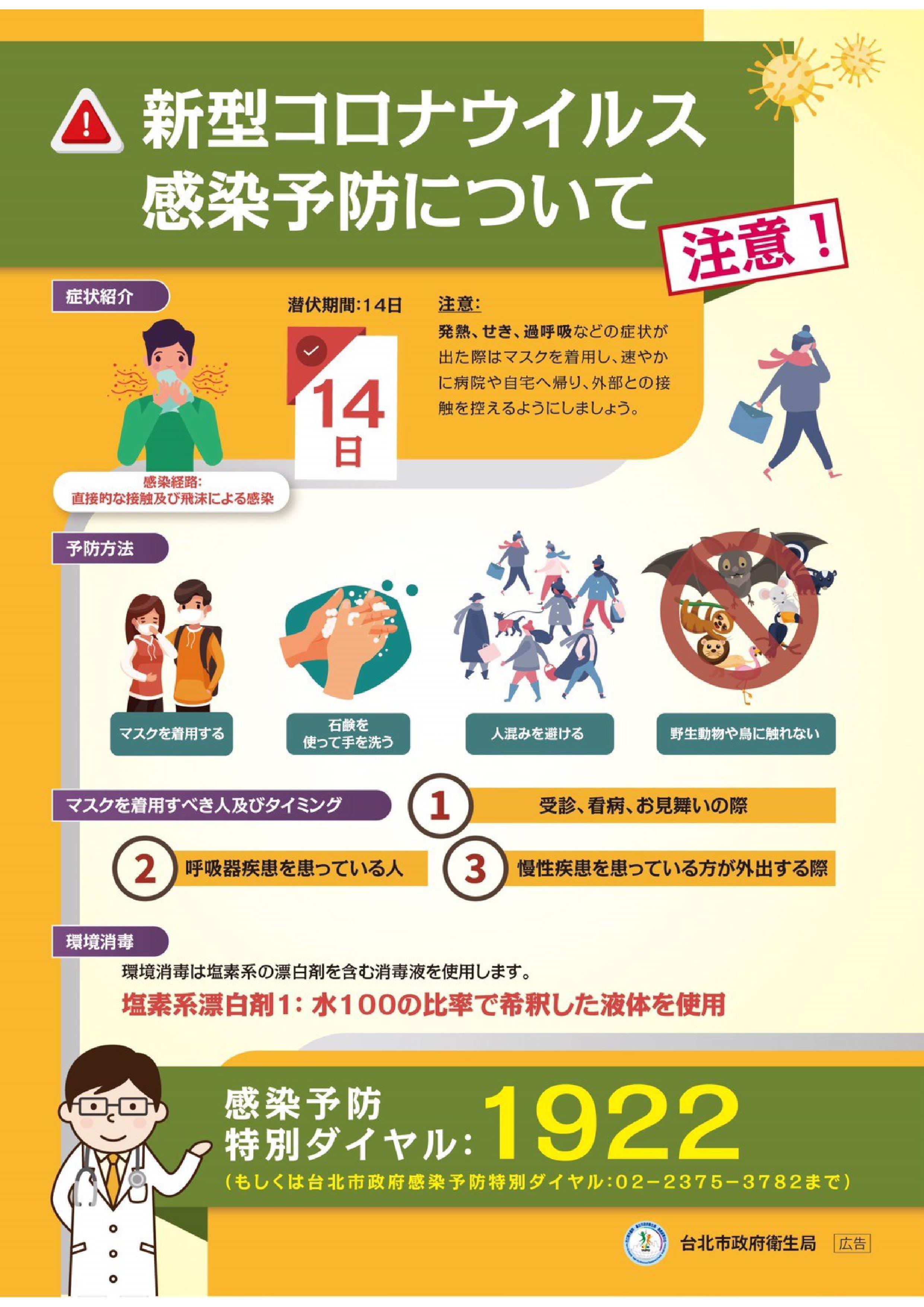 肺炎 予防