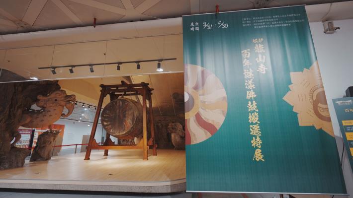 龍山文創基地展示百年佛鼓並規劃系列導覽活動