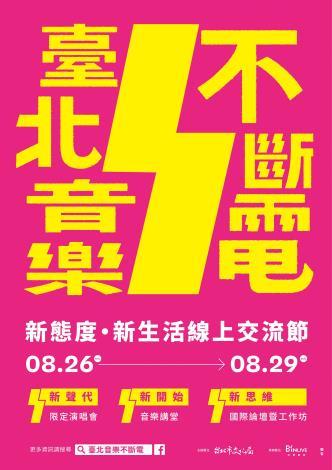 「臺北音樂不斷電」線上交流節