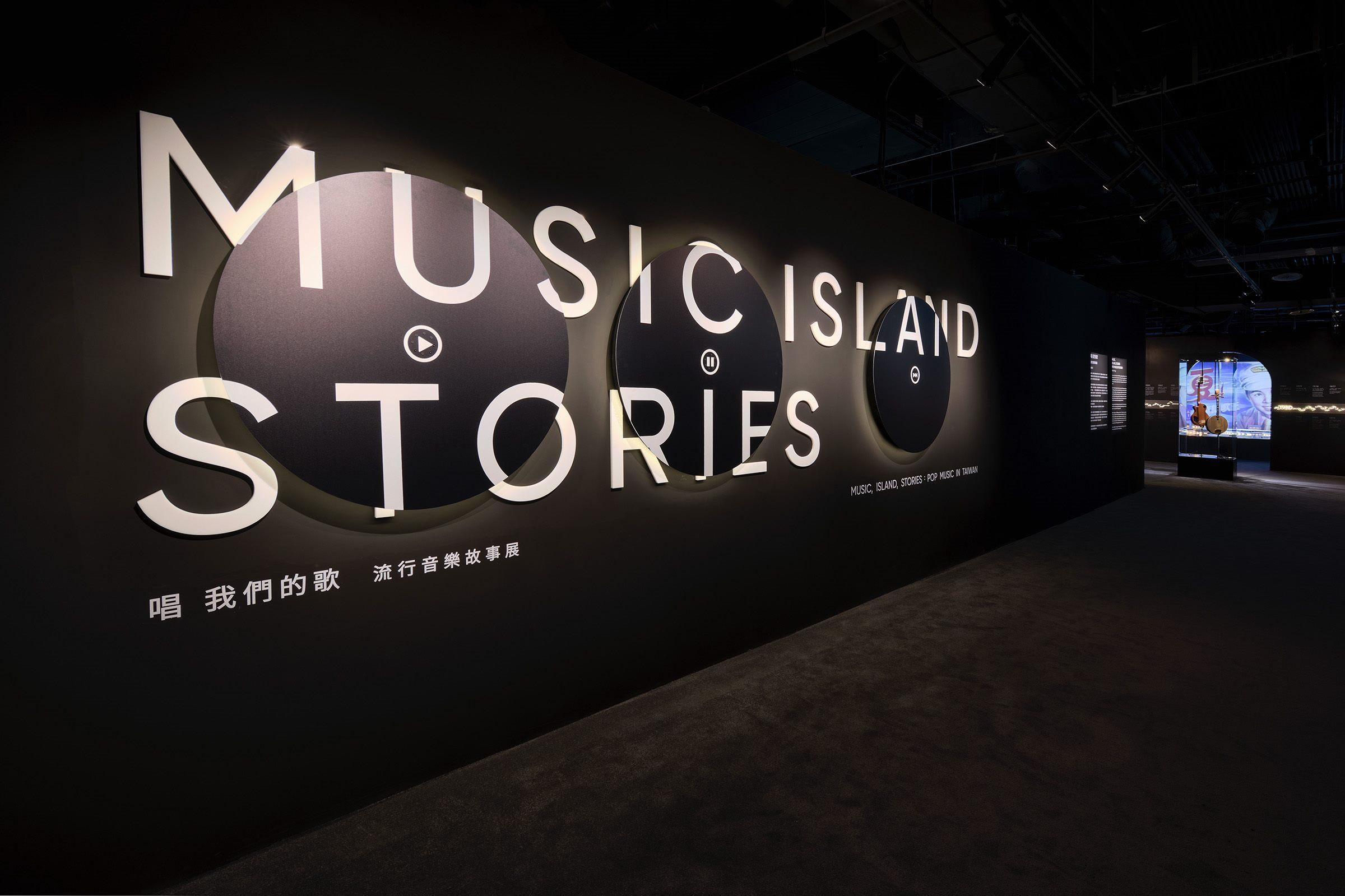 臺北流行音樂中心首檔常設展「唱 我們的歌 流行音樂故事展 MUSIC, ISLAND, STORIES」展出華語流行音樂近百年來的獨特故事