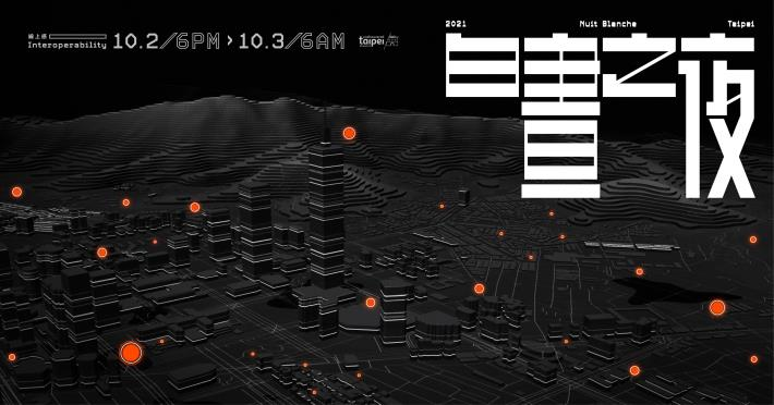 2021臺北白晝之夜,因應疫情,首創線上企劃「線上感Interoperability」,運用新群聚模式,擴充你的城市觀,網站地圖上的每個亮點希望帶給大眾精彩可期的12小時不間斷的4大藝術企劃節目,讓2021臺北白晝之夜打開你的線上城市觀!