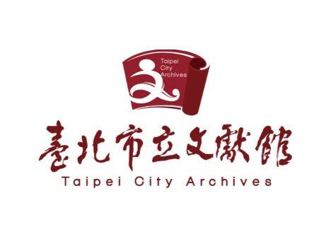 臺北市立文獻館