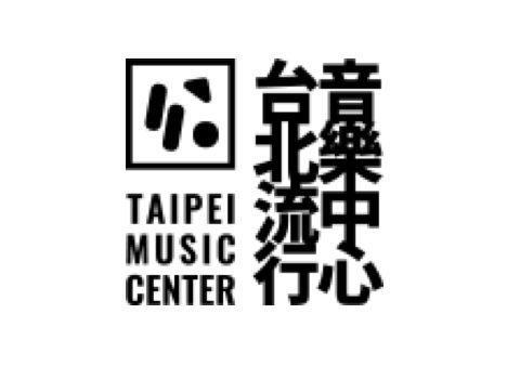 臺北流行音樂中心